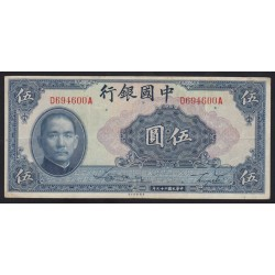 5 yuan 1940 -  Bank of China