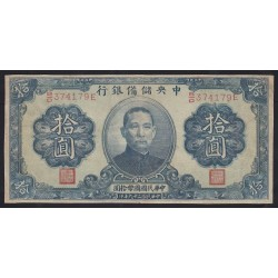 10 yuan 1940 -  Central Reserve Bank of China