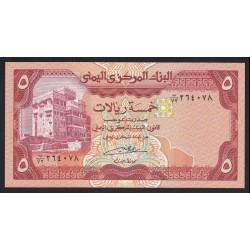 5 rials 1991
