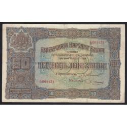 50 leva 1917