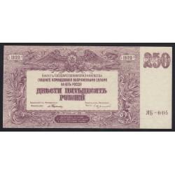 250 rubel 1920 - South Russia