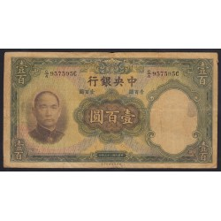 100 yuan 1936 -  Central Bank of China
