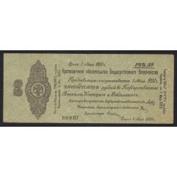 50 rubel 1919 - Siberia