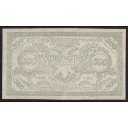 500 rubel 1920 - Chita