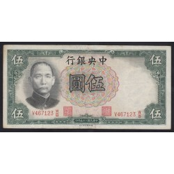 5 yuan 1936 -  Central Bank of China