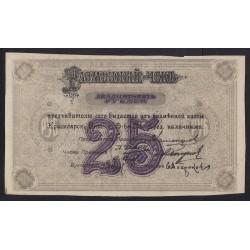 25 rubel 1919 - Krasnoyarsk