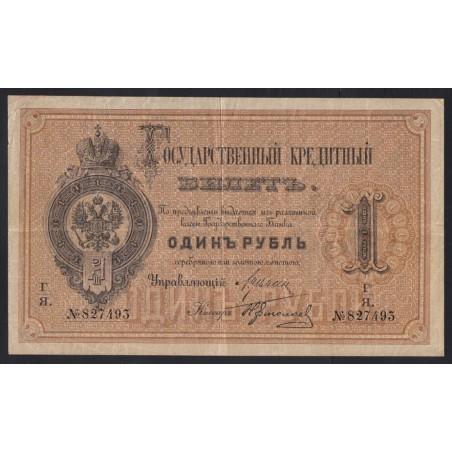 1 rubel 1884