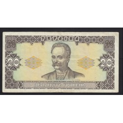 20 hryven 1992