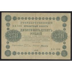 250 rubel 1918