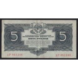 5 rubel 1934