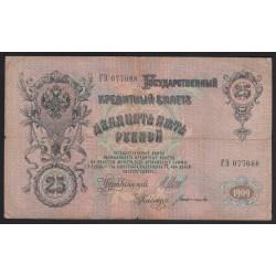 25 rubel 1909 - Shipov/Bogatyrev