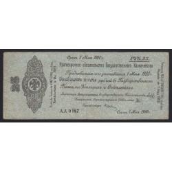 25 rubel 1920 - Siberia
