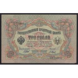3 rubel 1905 - Shipov/P. Barishev