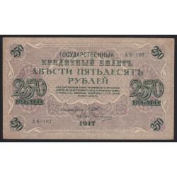 250 rubel 1917