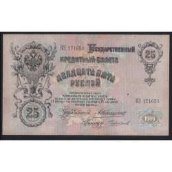 25 rubel 1909 - Konshin/Chikhirzhin