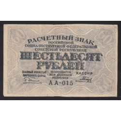 60 rubel 1919