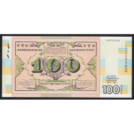 100 hryven 2017