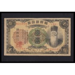 1 yen 1945