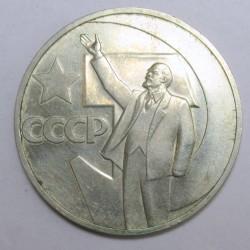 1 rubel 1970 - Great October Socialist Revolution