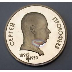 1 rubel 1991 PP Sergej Prokofiev