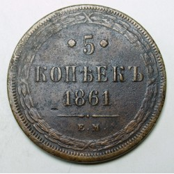 5 kopeks 1861 EM