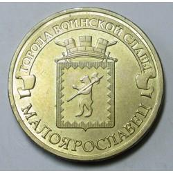10 rubel 2015 - Maloyaroslavets