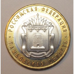 10 rubel 2017 - Tambov Region