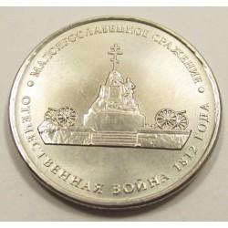 5 rubel 2012 - Battle of Maloyaroslavets