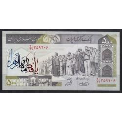 500 rials 1982 - PROPAGANDA