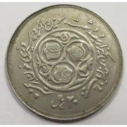20 rials 1981