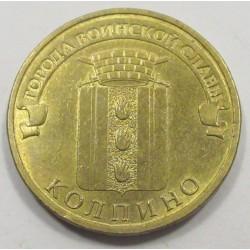 10 rubel 2014 - Kolpino