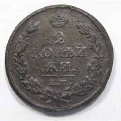 2 kopeks 1812 HM