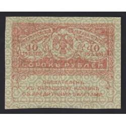 40 rubel 1917