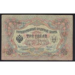 3 rubel 1905 - Konshin/F. Schmidt