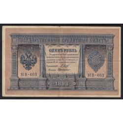 1 rubel 1898 - Shipov/Millo