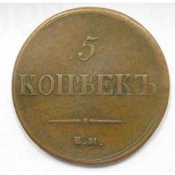 5 kopeks 1837 EM