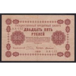25 rubel 1918