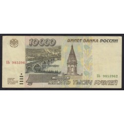10000 rubel 1995