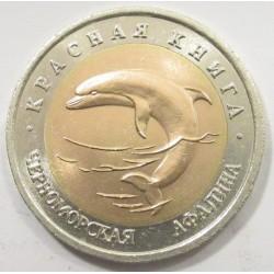 50 rubel 1993 - Black Sea Aphalina
