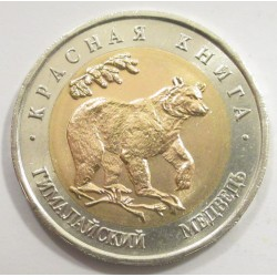 50 rubel 1993 - Himalayan Bear