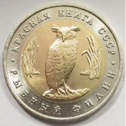 5 rubel 1991 - Owl