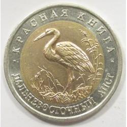50 rubel 1993 - Far Eastern Stork