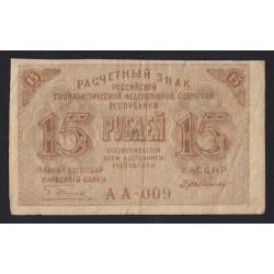 15 rubel 1919