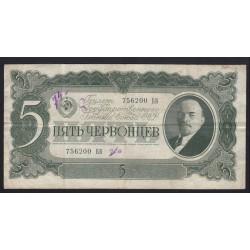 5 chervonetz 1937