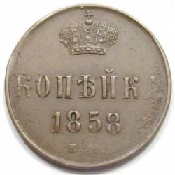 1 kopejka 1858 EM