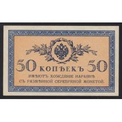 50 kopeks 1919 - North Russia