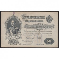 50 rubel 1899