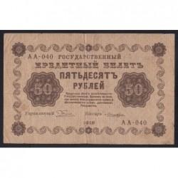 50 rubel 1918