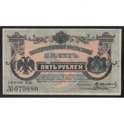5 rubel 1920 - Priamur