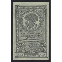 3 rubel 1920 - Far Eastern Republic